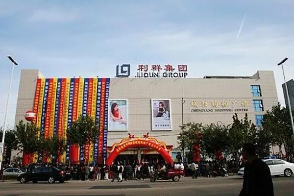 城阳购物广场