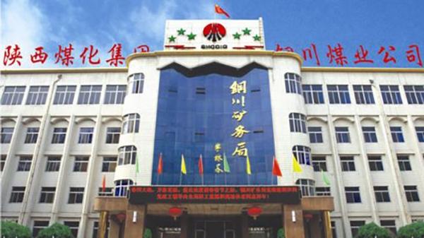 陕西煤化集团