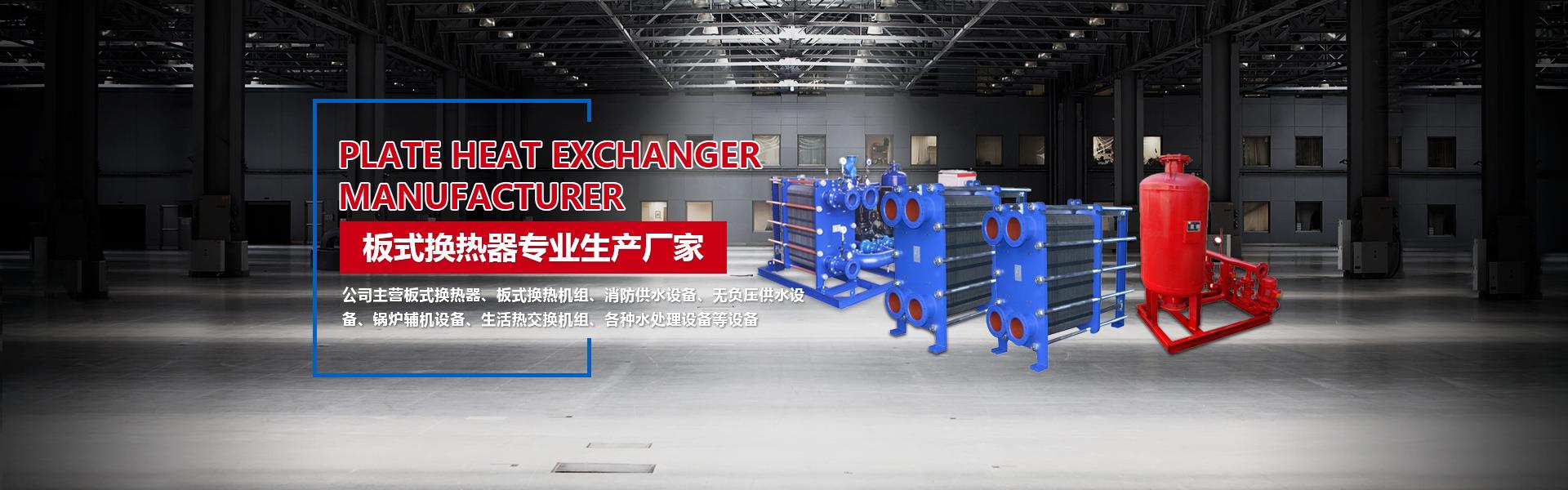 济南板式换热器厂家