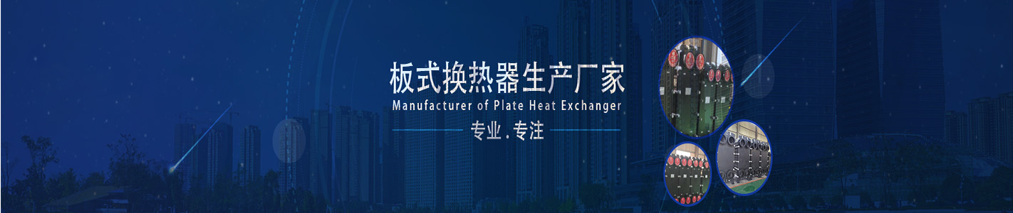 济南板式换热机组