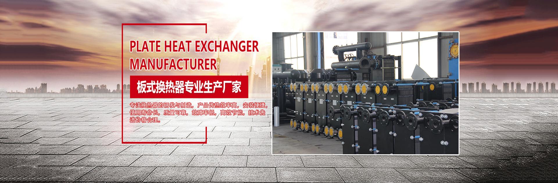 济南板式换热器厂家生产